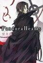 Pandora Hearts 10/望月淳【2500円以上送料無料】