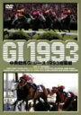 【先着200名限定クーポン配布中!】中央競馬GIレース1993総集編【...