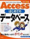 Accessはじめてのデータベース/牧村あきこ【合計3000円以上で送料無料】