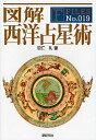 図解西洋占星術/羽仁礼【合計3000円以上で送料無料】