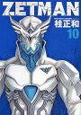 ZETMAN 10/桂正和【合計3000円以上で送料無料】