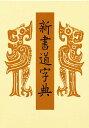 新書道字典/藤原鶴来【合計3000円以上で送料無料】