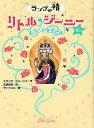 ランプの精リトル・ジーニー 16/ミランダ・ジョーンズ/宮坂宏美/サトウユカ