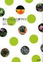 楽天オンライン書店boox虫といっしょに庭づくり オーガニック・ガーデン・ハンドブック/ひきちガーデンサービス【2500円以上送料無料】