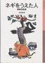 【100円クーポン配布中!】ネギをうえた人 朝鮮民話選/金素雲
