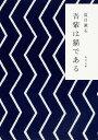 吾輩は猫である/夏目漱石【2500円以上送料無料】