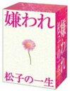 【2500円以上送料無料】ドラマ版 嫌われ松子の一生 Vol.1〜6 DVD−BOX/内山理名