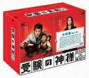 受験の神様 DVD−BOX/山口達也【2500円以上送料無料】