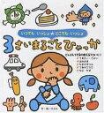 3さいまるごとひゃっか/のぶみ/子供/絵本【合計3000円以上で送料無料】
