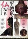 平城京の仏たち/金子啓明【合計3000円以上で送料無料】