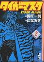 【2500円以上送料無料】タイガーマスク 2/梶原一騎/辻なおき