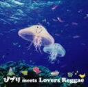 ジブリ meets Lovers Reggae/オムニバス【2500円以上送料無料】