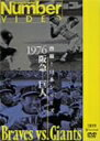 熱闘!日本シリーズ1976阪急×巨人【2500円以上送料無料】