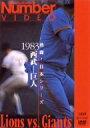 熱闘!日本シリーズ1983西武×巨人【2500円以上送料無料】