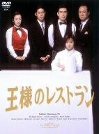 【まとめ買いで最大15倍!5月15日23:59まで】王様のレストラン DVD−BOX/松本幸四郎