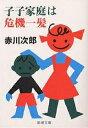 樂天商城 - 子子家庭は危機一髪/赤川次郎【2500円以上送料無料】