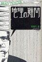 地理の難問 ブレインツイスター/若桜木虔【2500円以上送料無料】