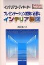 プレゼンテーション試験に必要なインテリア製図 インテリアコーディネーター プレゼンテーショントレーニングブック/児島敬子
