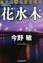 花水木/今野敏【2500円以上送料無料】