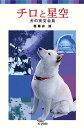 チロと星空 犬の天文台長/藤井旭【合計3000円以上で送料無料】