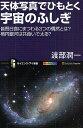 【まとめ買いで最大15倍!5月15日23:59まで】天体写真でひもとく宇宙のふしぎ 皆既日食にまつわる3つの偶然とは?楕円銀河は共食いで太る?/渡部潤一