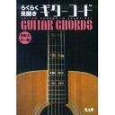 楽譜 らくらく見開きギターコード【2500円以上送料無料】
