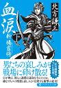 血涙 新楊家将 下/北方謙三【合計3000円以上で送料無料】