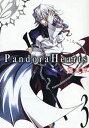 Pandora Hearts 3/望月淳【2500円以上送料無料】