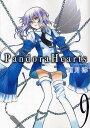 Pandora Hearts 9/望月淳【2500円以上送料無料】