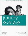 jQueryクックブック/jQueryCommunityExperts/クイープ【2500円以上送料無料】