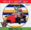 ケロヨン・ソングブック‐木馬座レコードの世界‐【2500円以上送料無料】