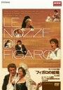 モーツァルト:歌劇「フィガロの結婚」/ベーム【2500円以上送料無料】