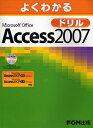 よくわかるMicrosoft Office Access 2007ドリル/富士通エフ・オー・エム【合計3000円以上で送料無料】
