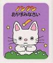 ノンタンおやすみなさい/キヨノサチコ【合計3000円以上で送料無料】