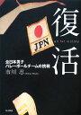 【2500円以上送料無料】復活 all for victory 全日本男子バレーボールチームの挑戦/市川忍