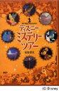 【2500円以上送料無料】ディズニー・ミステリー・ツアー/有馬哲夫