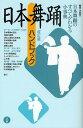 日本舞踊ハンドブック/藤田洋【2500円以上送料無料】