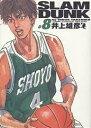 Slam dunk 完全版 #8/井上雄彦【合計3000円以...