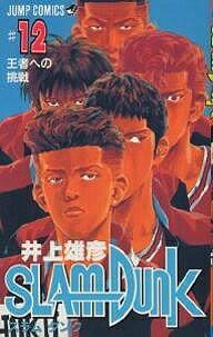 スラムダンク 12/井上雄彦【2500円以上送料無料】