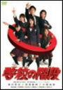 【2500円以上送料無料】学校の階段 スペシャル・エディション/黒川芽以