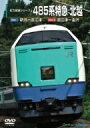 種類DVD発売日2011年03月30日JAN4988004775154ディスク枚数2仕様[画]スタンダード4988004775154内容紹介新潟から金沢までの2大都市を結ぶ特急・北越をフィーチャーする鉄道DVD。残り少ない485系電車による特急電車である、北越の運転室展望映像をたっぷり収録する。また日本海の風情が堪能できる沿線走行シーンも満載。※本データはこの商品が発売された時点の情報です。収録内容新潟〜金沢