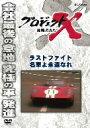 プロジェクトX 挑戦者たち ラストファイト 名車よ永遠なれ【2500円以上送料無料】
