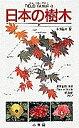 日本の樹木 下/中川重年【2500円以上送料無料】