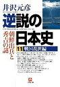 逆説の日本史 11/井沢元彦【3000円以上送料無料】