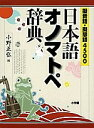 日本語オノマトペ辞典 擬音語・擬態語4500/小野正弘【2500円以上送料無料】