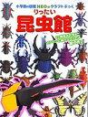 小学館の図鑑NEOのクラフトぶっく りったい昆虫館/神谷正徳【合計3000円以上で送料無料】
