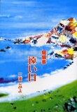 【2500以上】遠い日 三浦とみよ短編集/三浦とみよ
