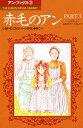 赤毛のアン Part 3/L.M.モンゴメリ/いがらしゆみこ【3000円以上送料無料】