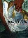 愚か者の杖 五大陸釣魚紀行/夢枕獏/佐藤秀明【2500円以上送料無料】