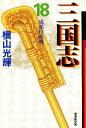 三国志 18/横山光輝【2500円以上送料無料】